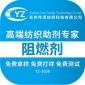 纺织品涤纶织物耐久阻燃剂防火 水溶性无卤织物阻燃剂整理剂批发