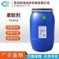 厂家直销棉涤纶柔软剂 织物柔软剂YZ-861A柔软剂平滑柔软剂平滑剂