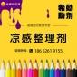 凉感整理剂X-C306 清凉加工剂 凉感剂