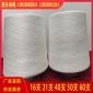 供应涤纶纱线多少一吨仿大化涤纶纱市场行情现货批发